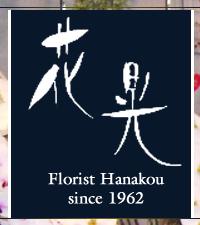 フローリスト 花晃 Hanakou